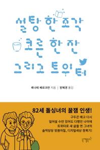 설탕 한 조각 코른 한 잔 그리고 트위터