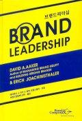 브랜드 리더십