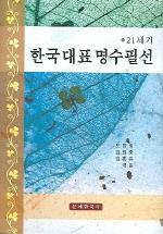 21세기 한국대표명수필선