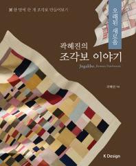 곽혜진의 조각보 이야기