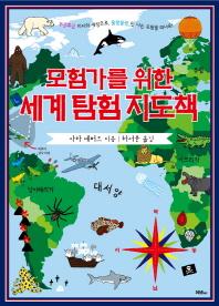 모험가를 위한 세계 탐험 지도책