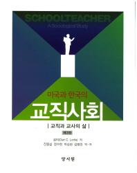 미국과 한국의 교직사회