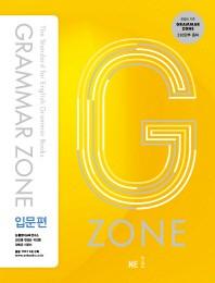 G-ZONE(지존) Grammar Zone(그래머존) 입문편