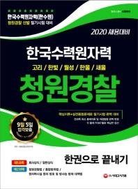 한국수력원자력 청원경찰 한권으로 끝내기(2020)