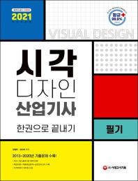 시각디자인산업기사 필기 한권으로 끝내기(2021)