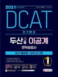 DCAT 두산그룹 이공계 단기완성 인적성검사 최신기출유형+모의고사 3회(2021 상반기)