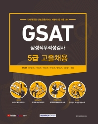 GSAT 삼성직무적성검사 5급 고졸채용(2021)