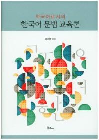 외국어로서의 한국어 문법 교육론
