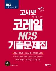 고시넷 코레일(한국철도공사) NCS 기출문제집(2021 상반기)