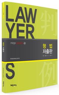 Lawyers 형법 자출판