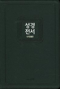 성경전서(72EHB)(대)(네이비)(지퍼)(개혁한글판)