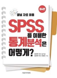 패널 자료 이용 SPSS를 이용한 통계분석은 어떻게?