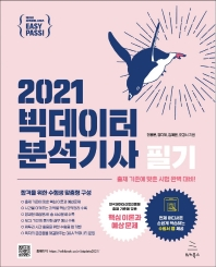 이지패스 빅데이터분석기사 필기(2021)