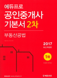 에듀프로 부동산공법(공인중개사 기본서 2차)(2017)