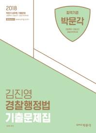 합격기준 박문각 김진영 경찰행정법 기출문제집(2018)