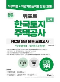 위포트 LH 한국토지주택공사 NCS 실전 봉투 모의고사(2021)