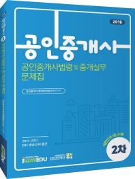 공인중개사법령 및 중개실무 문제집(공인중개사 2차)(2018)