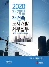 재개발 재건축 도시개발 세무실무(2020)