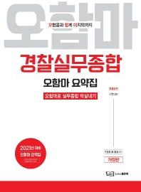 경찰실무종합 오함마 요약집(2021)