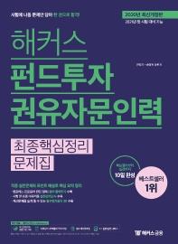 해커스 펀드투자권유자문인력 최종핵심정리 문제집(2020)