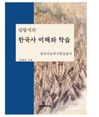 김범석의 한국사 이해와 학습