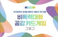 비폭력대화 공감카드게임 그로그(GROK)