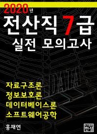 전산직 7급 실전 모의고사(2020)