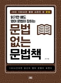 JHO 100시간 영어 시리즈. 5: 문법