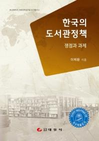한국의 도서관정책 : 쟁점과 과제