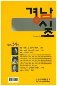경남시조(2017 제34호)
