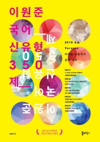 고등 수능 국어 신유형 350제(2019)