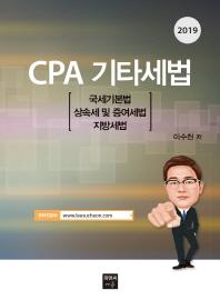 CPA 기타세법(2019)