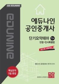 에듀나인 민법 민사특별법 단기요약테마(공인중개사 1차)(2020)
