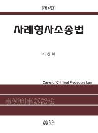 사례형사소송법
