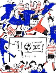 킥오프!: 축구 액티비티북