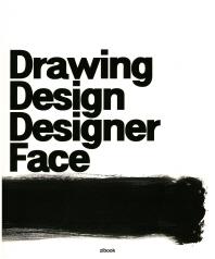 드로잉은 디자이너의 얼굴이다(Drawing Design Designer Face)