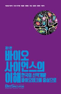 바이오사이언스의 이해: 한국의 신약개발 바이오테크를 중심으로