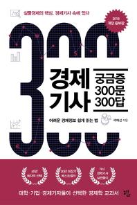 경제기사 궁금증 300문 300답(2018)