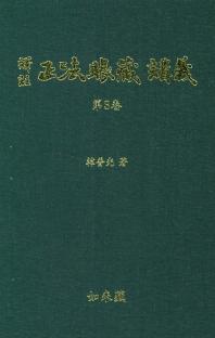역주 정법안장강의. 3