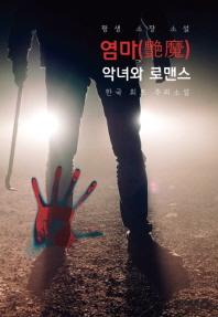 염마(艶魔) - 한국 최초 추리소설 (부제: 악녀와 로맨스)