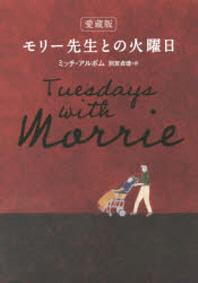 モリ-先生との火曜日 愛藏版