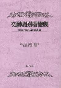 交通事故民事裁判例集 第47卷索引.解說號