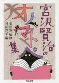 宮澤賢治のオノマトペ集