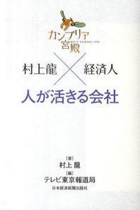 カンブリア宮殿 村上龍×經濟人 人が活きる會社 RYU'S TALKING LIVE