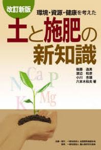 環境.資源.健康を考えた土と施肥の新知識