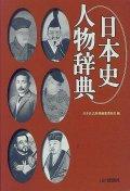 日本史人物辭典