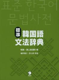標準韓國語文法辭典