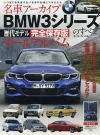 名車ア-カイブBMW3シリ-ズのすべて 歷代モデル完全保存版オ-ルアルバム
