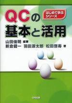 QCの基本と活用
