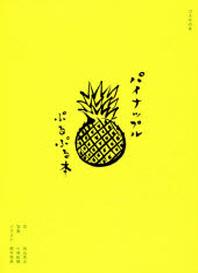 パイナップルぷるぷる本